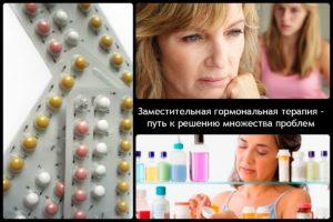 гормональная терапия при беременности