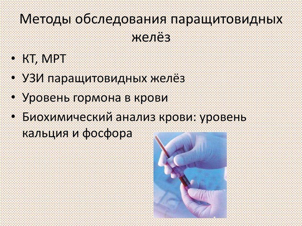 МРТ паращитовидных желез