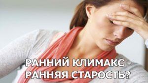 ранний климакс симптомы и лечение