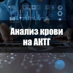 анализ АКТГ