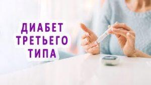 сахарный диабет 3 типа