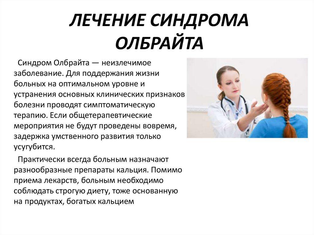 болезнь Олбрайта