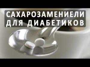 сахарозаменитель какой выбрать