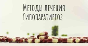 гипопаратиреоз лечение