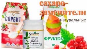 сахарозаменители для диабетиков