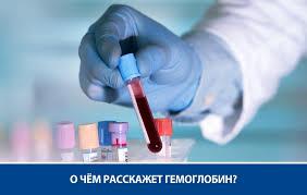 анализ на гликированный гемоглобин