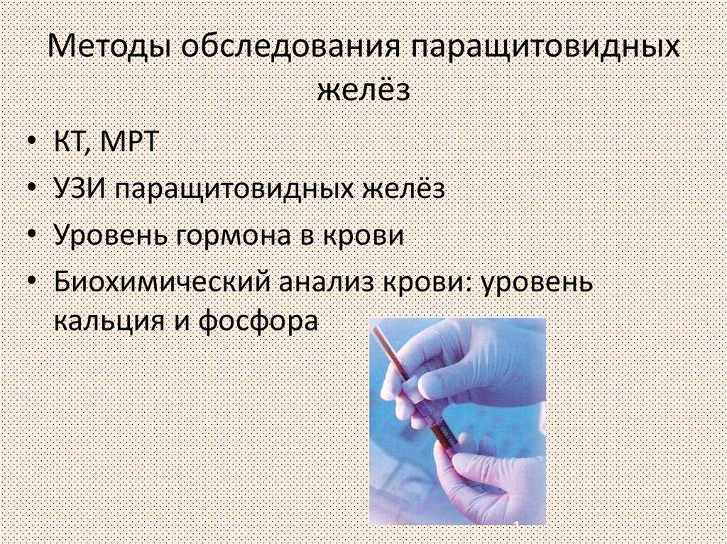околощитовидные железы