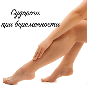 судороги ног у беременной