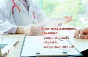 хирургический климакс и его виды