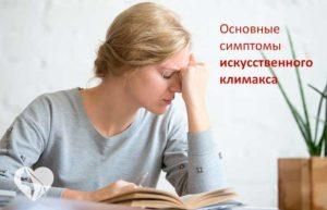симптомы хирургического климакса