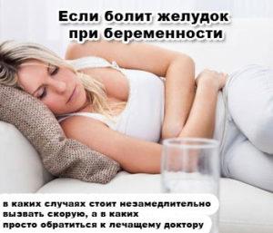 боли в желудке и беременность