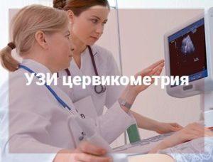 цервикометрия матки