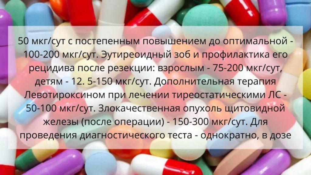 дозировка Левотироксина