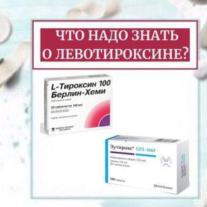 Левотироксин правила приема