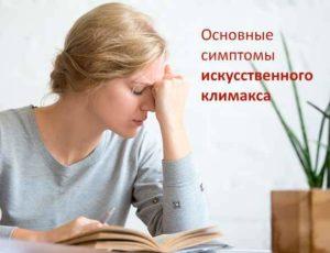 симптомы искусственного климакса