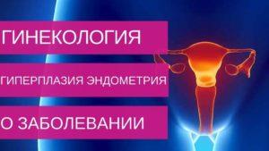 гиперплазия эндометрия общие сведения