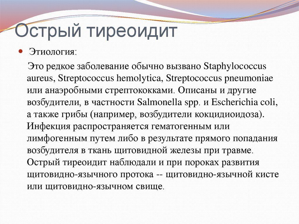 острый тиреоидит и его этиология