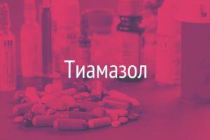 Тиамазол и его применение