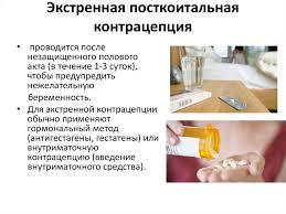 посткоитальная контрацепция и ее значение