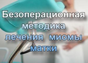 консервативное лечение миомы