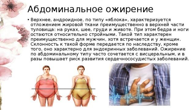 андроидное ожирение и его причины