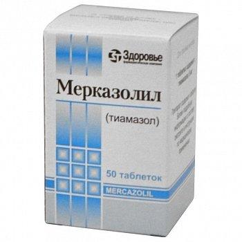 препарат Мерказолил